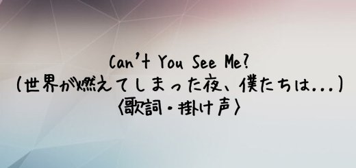 TXT(Tomorrow x Together) Can't You See Me? (世界が燃えてしまった夜、僕たちは...) -Japanese Ver.-【歌詞・掛け声】