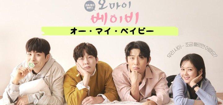 【韓国ドラマ】オー・マイ・ベイビー ❤︎キャスト一覧!