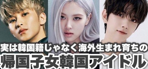 【動画】実は韓国籍じゃない帰国子女韓国アイドルBEST6【KPOP日本語字幕】