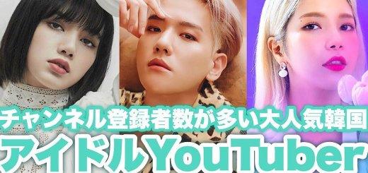 【動画】YouTuberとしても大成功⁉︎KPOPアイドルYouTubeチャンネル人気ランキングTOP5【KPOP日本語字幕】