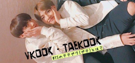 防弾少年団(BTS)のテテグク(グテ)とは?【VKook・TaeKook】の意味と由来【GIF集】