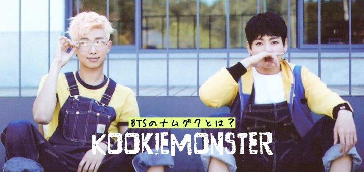 防弾少年団(BTS)のナムグクとは?【KookieMonster】の意味と由来【GIF集】