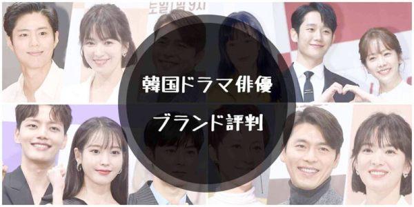 【ブランド評判順位】韓国ドラマ俳優