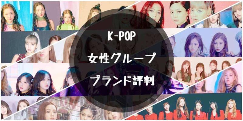 【ブランド評判順位】K-POP女性グループ