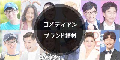 【ブランド評判順位】韓国コメディアン