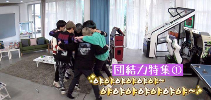 【日本語字幕】201117 Run BTS! (走れバンタン) - E116【団結力特集1】