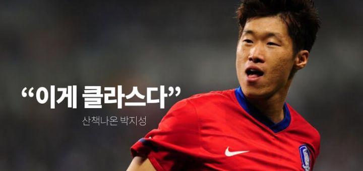 Park Ji Sung(パク・チソン)のプロフィール❤︎SNS【韓国サッカー選手】