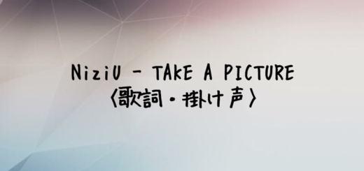 NiziU(ニジュー) TAKE A PICTURE【歌詞】