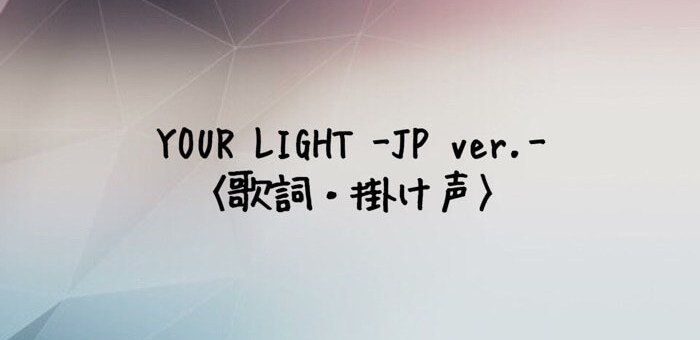 TXT(Tomorrow x Together) Your Light -Japanese Ver.-【歌詞・掛け声】