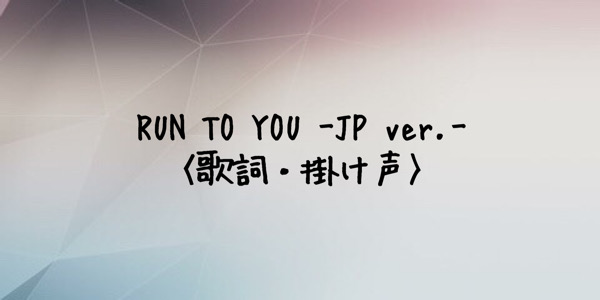SEVENTEEN(セブチ) RUN TO YOU -Japanese Ver.-【歌詞・掛け声】
