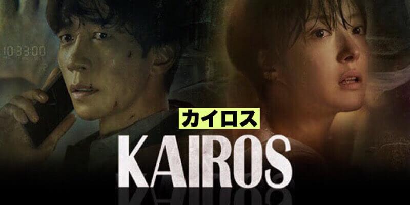 【韓国ドラマ】カイロス~運命を変える1分~の相関図 ❤︎キャスト一覧!OST主題歌や挿入歌〜