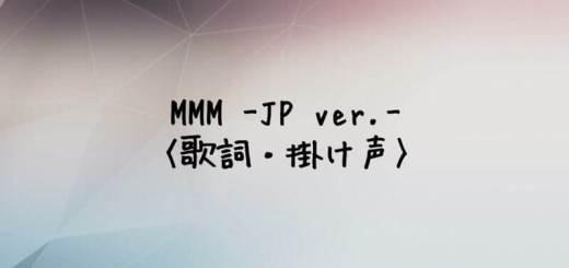 TREASURE(トレジャー) MMM -Japanese Ver.-【歌詞・掛け声】
