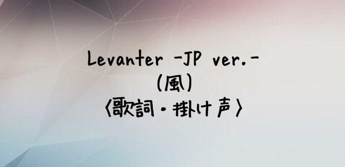Stray Kids(スキズ) Levanter(風) -Japanese Ver.-【歌詞・掛け声】