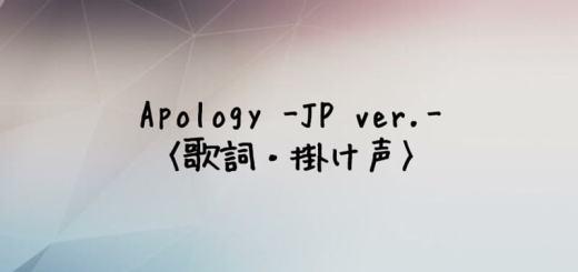 iKON(アイコン) Apology -Japanese Ver.-【歌詞・掛け声】