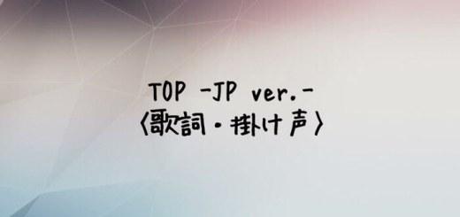 Stray Kids(スキズ) TOP -Japanese Ver.-【歌詞・掛け声】