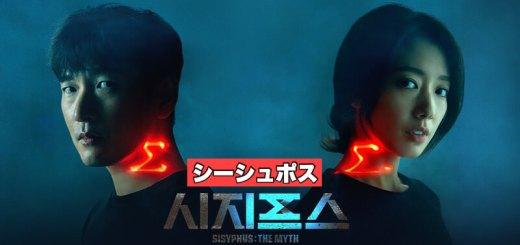【韓国ドラマ】シーシュポス: The Mythの相関図 ❤︎キャスト一覧!OST主題歌や挿入歌〜