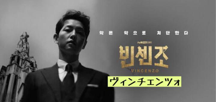 【韓国ドラマ】ヴィンチェンツォの相関図 ❤︎キャスト一覧!OST主題歌や挿入歌〜