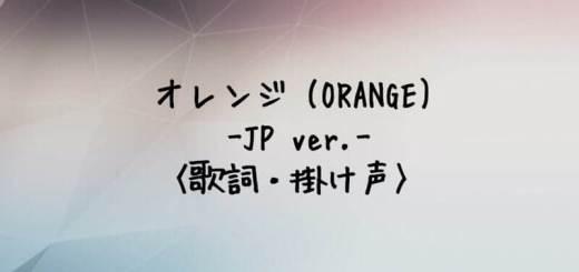 TREASURE(トレジャー) オレンジ (ORANGE) -Japanese Ver.-【歌詞・掛け声】