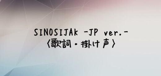 iKON(アイコン) SINOSIJAK -Japanese Ver.-【歌詞・掛け声】