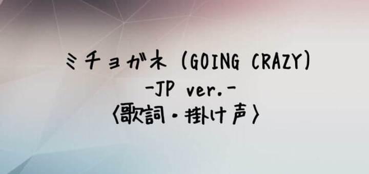 TREASURE(トレジャー) ミチョガネ (GOING CRAZY) -Japanese Ver.-【歌詞・掛け声】