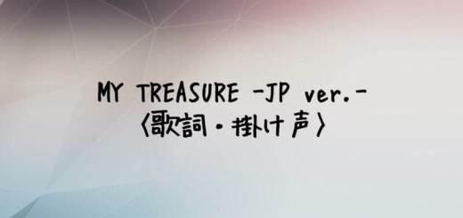 TREASURE(トレジャー) MY TREASURE -Japanese Ver.-【歌詞・掛け声】