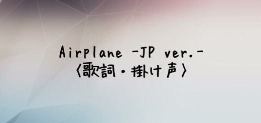 iKON(アイコン) Airplane -Japanese Ver.-【歌詞・掛け声】