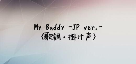 GFRIEND(ヨチン) My Buddy -Japanese Ver.-【歌詞・掛け声】