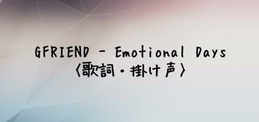 GFRIEND(ヨチン) Emotional Days【歌詞・掛け声】
