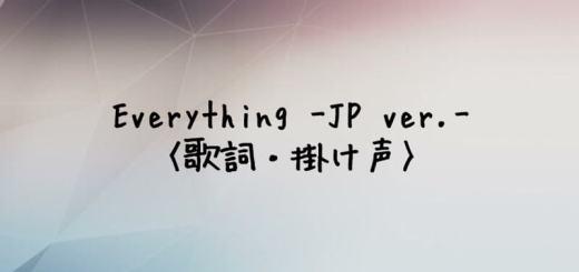 iKON(アイコン) Everything -Japanese Ver.-【歌詞・掛け声】