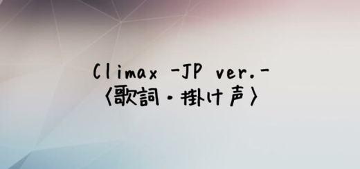iKON(アイコン) Climax -Japanese Ver.-【歌詞・掛け声】
