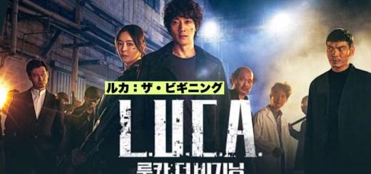 【韓国ドラマ】LUCA:The Beginningの相関図 ❤︎キャスト一覧!OST主題歌や挿入歌〜
