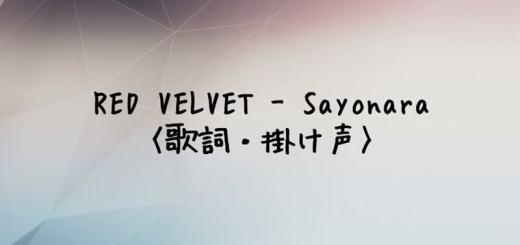 Red Velvet(レドベル) Sayonara【歌詞・掛け声】