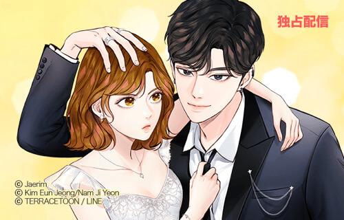 ▼韓国の同名のウェブマンガが原作。だから俺はアンチと結婚した