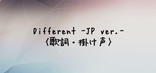 WINNER(ウィナー) Different -Japanese Ver.-【歌詞・掛け声】