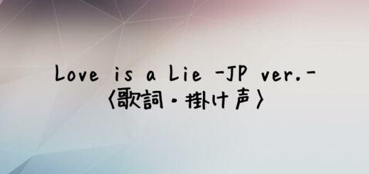 WINNER(ウィナー) Love is a Lie -Japanese Ver.-【歌詞・掛け声】