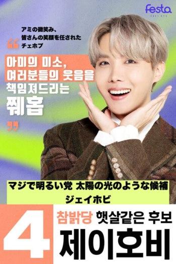 BTS 選挙ポスター (和訳) ❹ ホソク