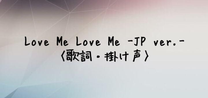 WINNER(ウィナー) Love Me Love Me -Japanese Ver.-【歌詞・掛け声】
