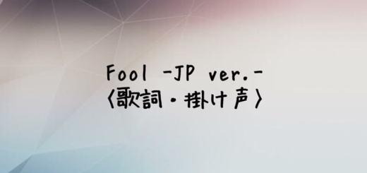 WINNER(ウィナー) Fool -Japanese Ver.-【歌詞・掛け声】