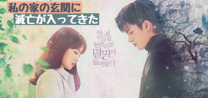 【韓国ドラマ】ある日、私の家の玄関に滅亡が入ってきたの相関図 ❤︎キャスト一覧!OST主題歌や挿入歌〜