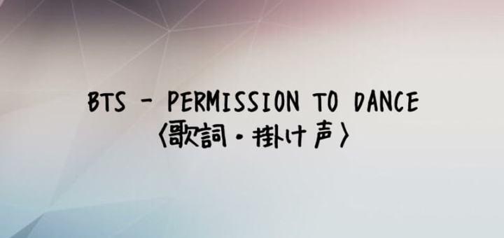 防弾少年団(BTS) PERMISSION TO DANCE【歌詞・掛け声】