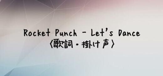 ROCKET PUNCH(ロケットパンチ) Let's Dance 【歌詞・掛け声】