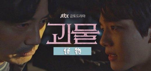 【韓国ドラマ】怪物の相関図 ❤︎キャスト一覧!OST主題歌や挿入歌〜