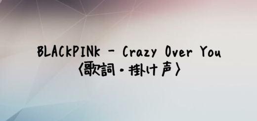BLACKPINK(ブルピン) Crazy Over You【歌詞・掛け声】