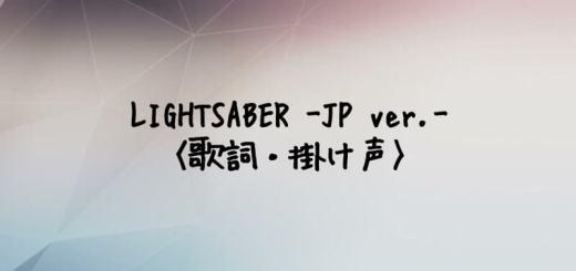EXO(エクソ) LIGHTSABER -Japanese Ver. -【歌詞・掛け声】