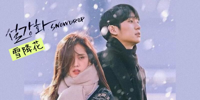 【韓国ドラマ】雪降花の相関図 ❤︎キャスト一覧!OST主題歌や挿入歌〜