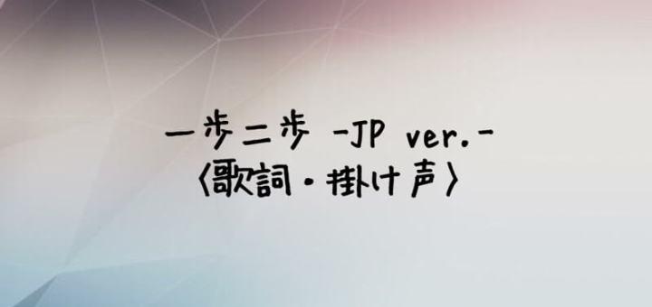 Oh My Girl(オーマイガール) 一歩二歩 (One Step Two Step) -Japanese Ver. -【歌詞・掛け声】