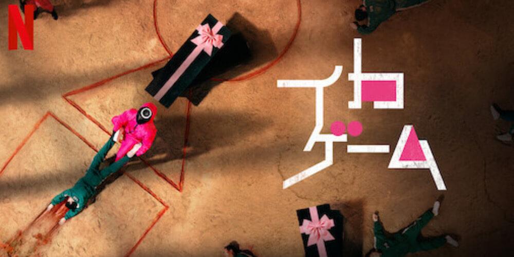 【韓国ドラマ】イカゲームの相関図 ❤︎キャスト一覧!OST主題歌や挿入歌〜
