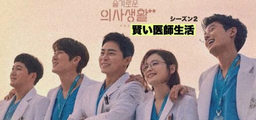 【韓国ドラマ】賢い医師生活2の相関図 ❤︎キャスト一覧!OST主題歌や挿入歌〜