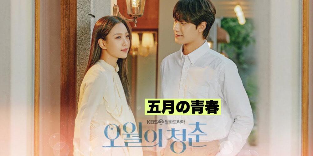 【韓国ドラマ】五月の青春の相関図 ❤︎キャスト一覧!OST主題歌や挿入歌〜