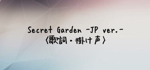 Oh My Girl(オーマイガール) Secret Garden -Japanese Ver. -【歌詞・掛け声】